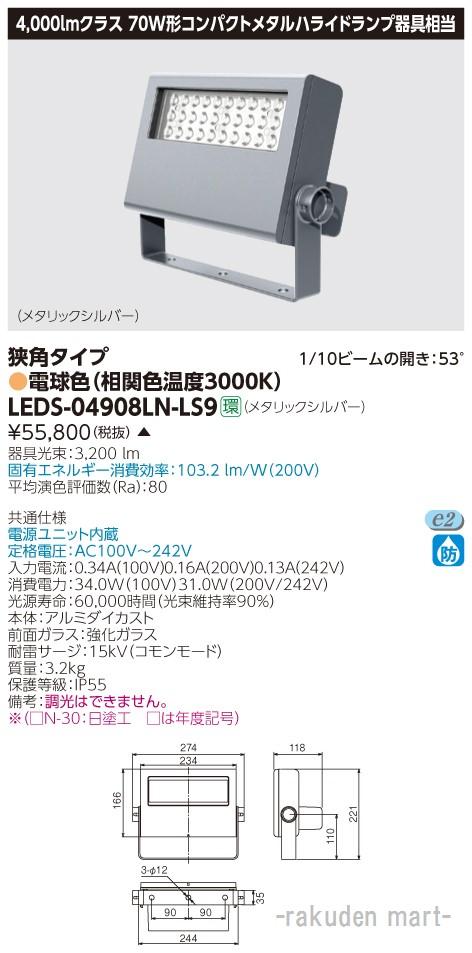 (キャッシュレス5%還元)(送料無料)東芝ライテック LEDS-04908LN-LS9 LED小形投光器