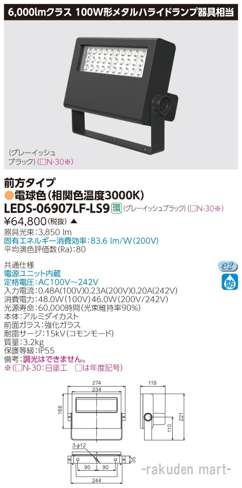 (送料無料)東芝ライテック LEDS-06907LF-LS9 LED小形投光器