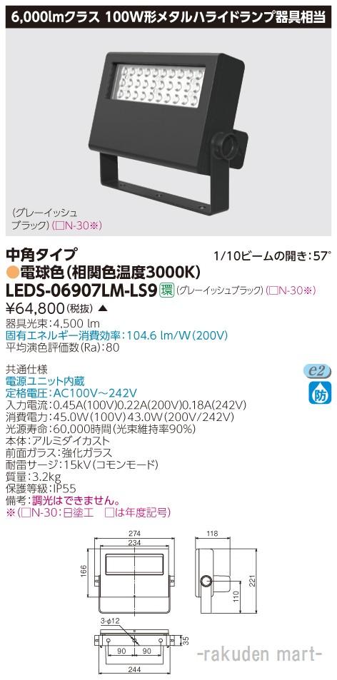 (送料無料)東芝ライテック LEDS-06907LM-LS9 LED小形投光器
