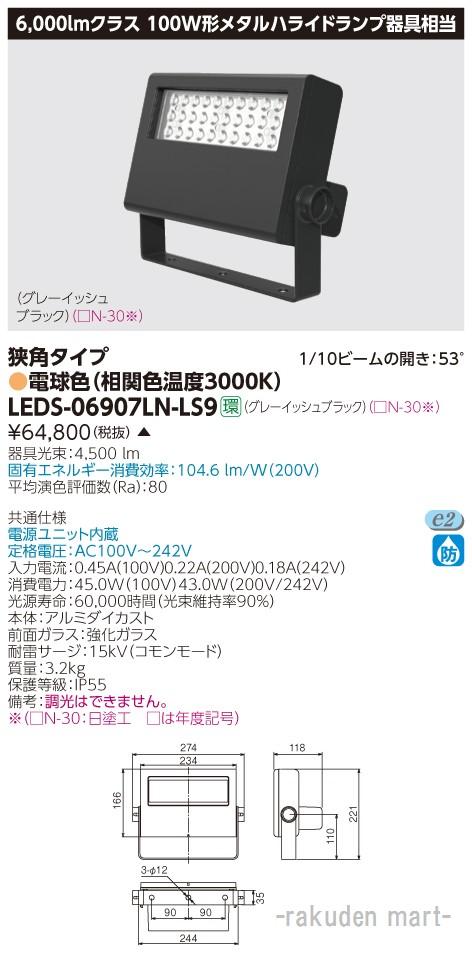 (キャッシュレス5%還元)(送料無料)東芝ライテック LEDS-06907LN-LS9 LED小形投光器