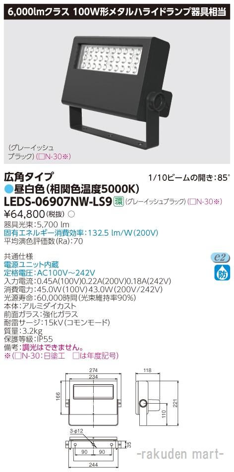 (送料無料)東芝ライテック LEDS-06907NW-LS9 LED小形投光器