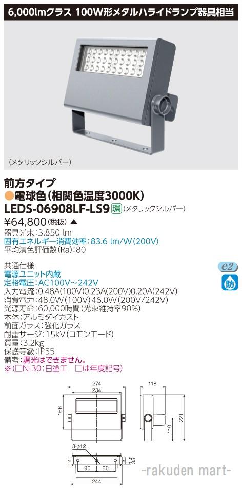 (キャッシュレス5%還元)(送料無料)東芝ライテック LEDS-06908LF-LS9 LED小形投光器