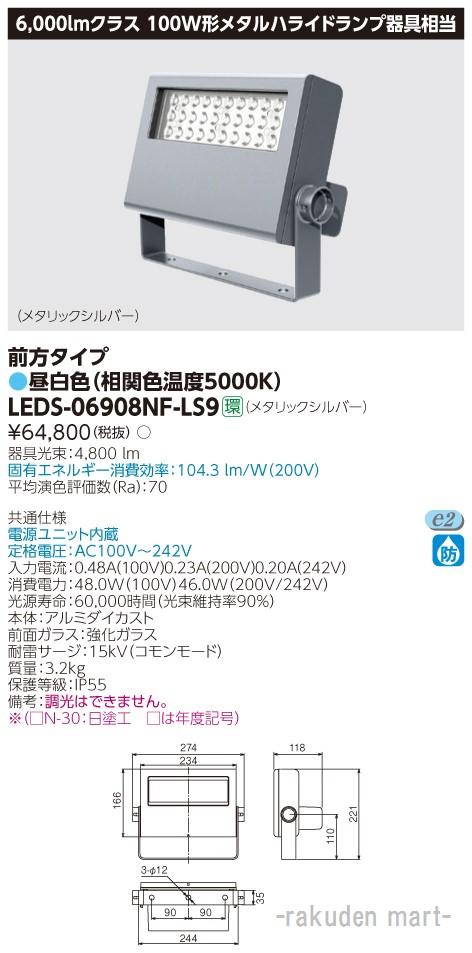 (キャッシュレス5%還元)(送料無料)東芝ライテック LEDS-06908NF-LS9 LED小形投光器