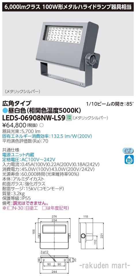 (送料無料)東芝ライテック LEDS-06908NW-LS9 LED小形投光器