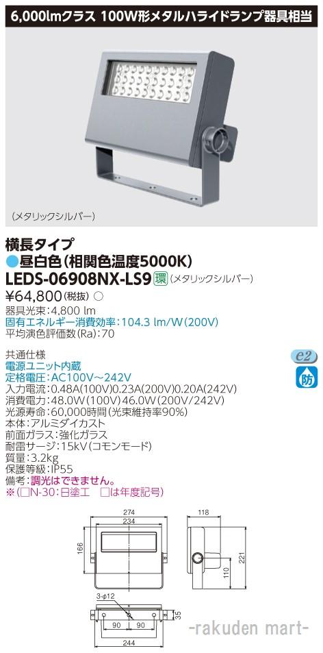 (送料無料)東芝ライテック LEDS-06908NX-LS9 LED小形投光器