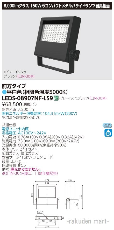 (送料無料)東芝ライテック LEDS-08907NF-LS9 LED小形投光器