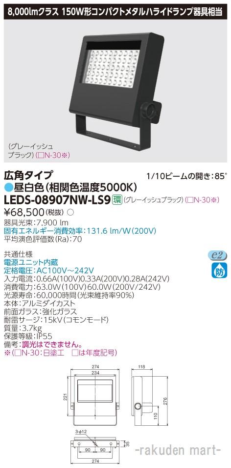 (キャッシュレス5%還元)(送料無料)東芝ライテック LEDS-08907NW-LS9 LED小形投光器