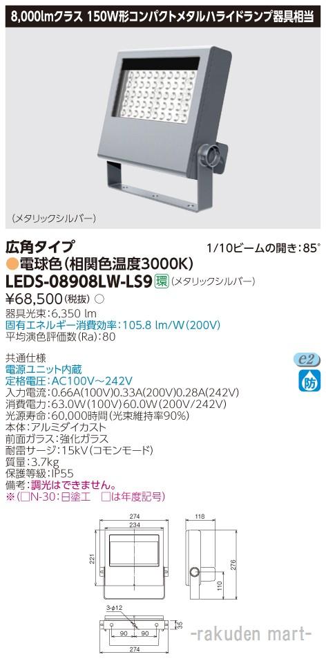 (キャッシュレス5%還元)(送料無料)東芝ライテック LEDS-08908LW-LS9 LED小形投光器