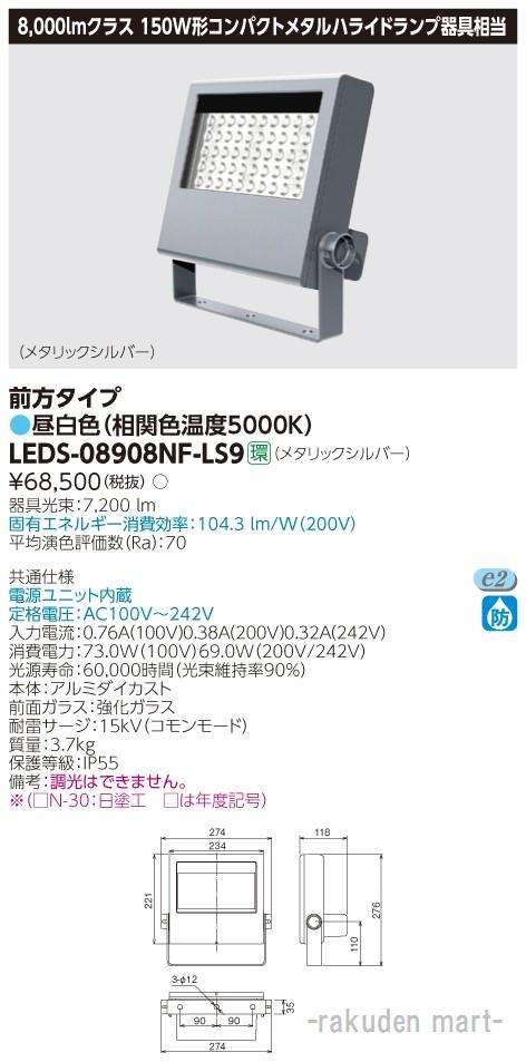 (送料無料)東芝ライテック LEDS-08908NF-LS9 LED小形投光器