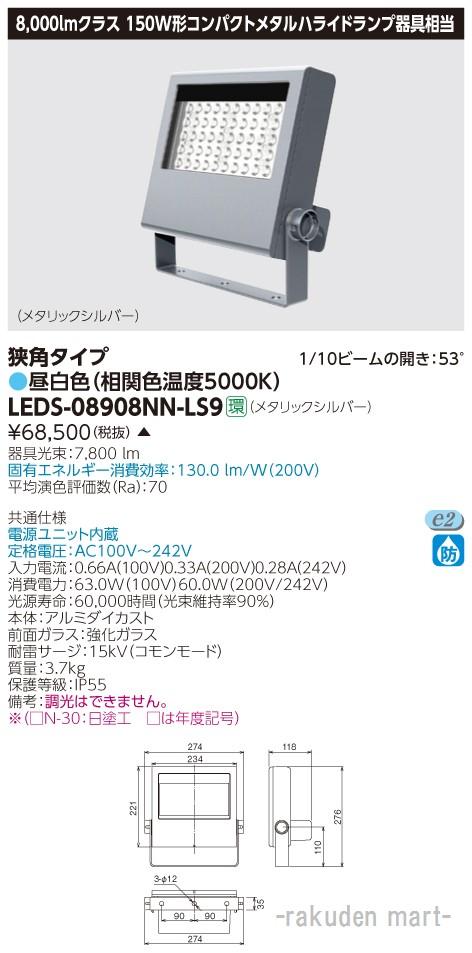 (送料無料)東芝ライテック LEDS-08908NN-LS9 LED小形投光器