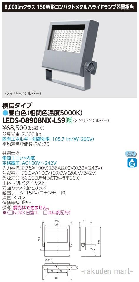 (送料無料)東芝ライテック LEDS-08908NX-LS9 LED小形投光器