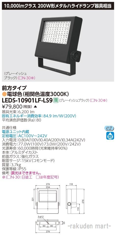(キャッシュレス5%還元)(送料無料)東芝ライテック LEDS-10901LF-LS9 LED小形投光器