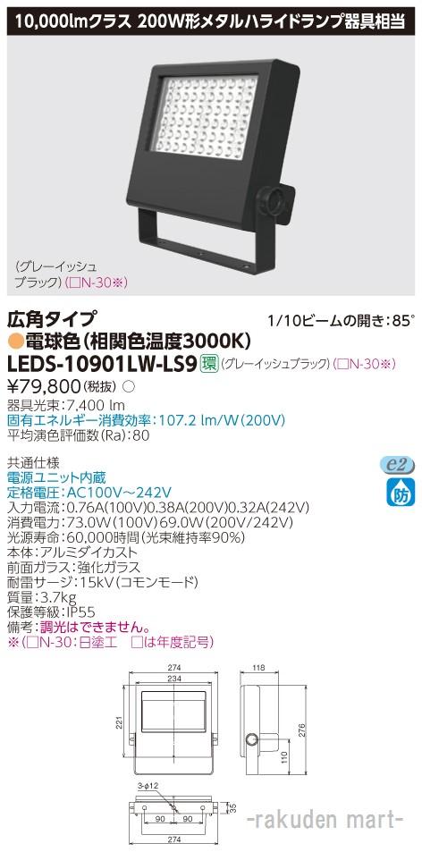 (キャッシュレス5%還元)(送料無料)東芝ライテック LEDS-10901LW-LS9 LED小形投光器