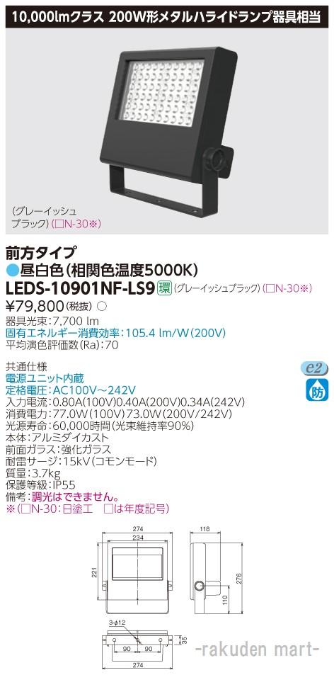 (キャッシュレス5%還元)(送料無料)東芝ライテック LEDS-10901NF-LS9 LED小形投光器