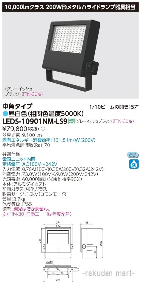 (キャッシュレス5%還元)(送料無料)東芝ライテック LEDS-10901NM-LS9 LED小形投光器