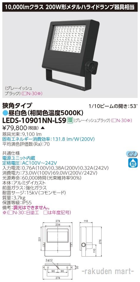 (キャッシュレス5%還元)(送料無料)東芝ライテック LEDS-10901NN-LS9 LED小形投光器