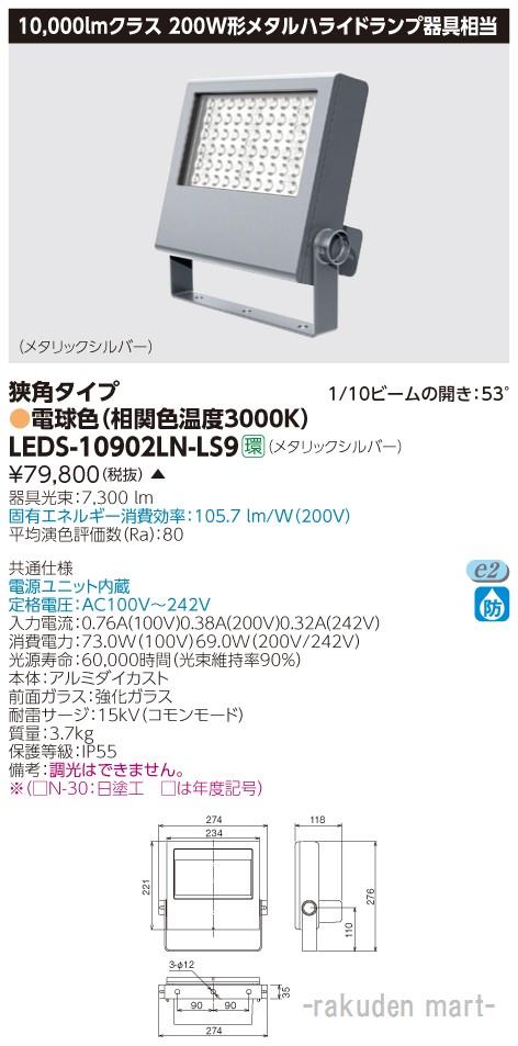 (キャッシュレス5%還元)(送料無料)東芝ライテック LEDS-10902LN-LS9 LED小形投光器