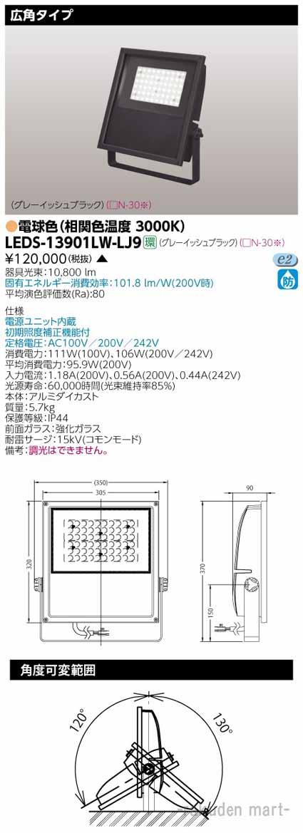 (送料無料)東芝ライテック LEDS-13901LW-LJ9 LED投光器MF250広角GB