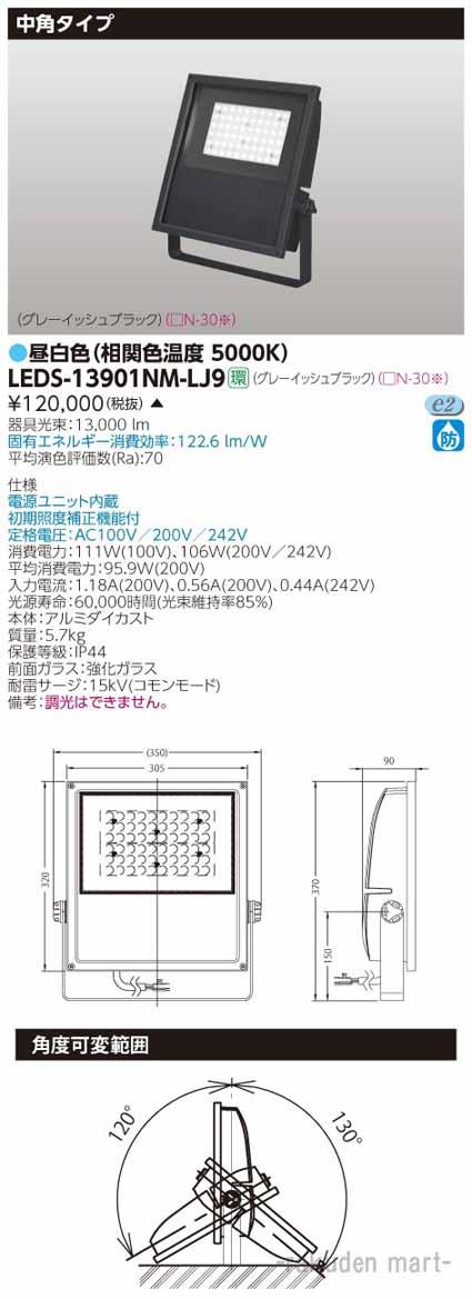 (送料無料)東芝ライテック LEDS-13901NM-LJ9 LED投光器MF250中角GB