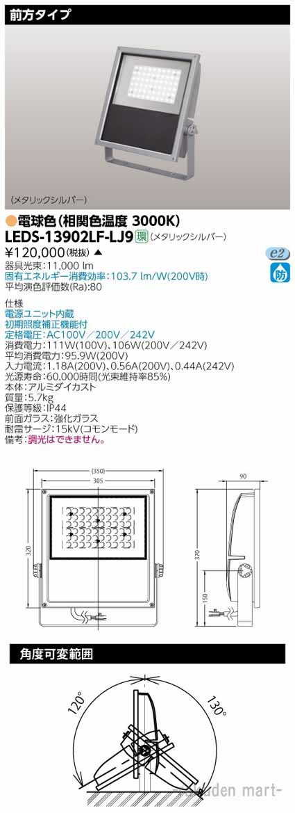 (送料無料)東芝ライテック LEDS-13902LF-LJ9 LED投光器MF250前方MS