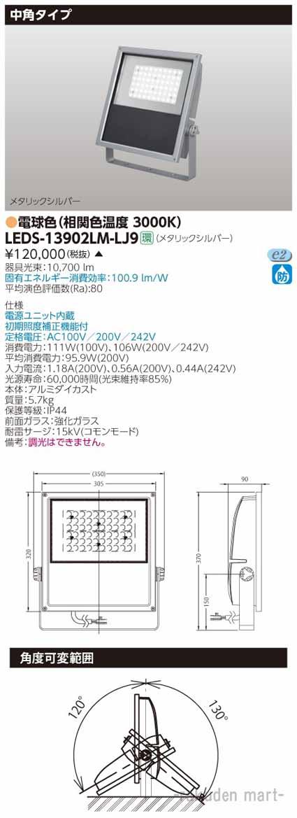 (送料無料)東芝ライテック LEDS-13902LM-LJ9 LED投光器MF250中角MS