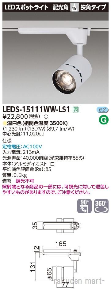 (キャッシュレス5%還元)(送料無料)東芝ライテック LEDS-15111WW-LS1 スポットライト1500白塗