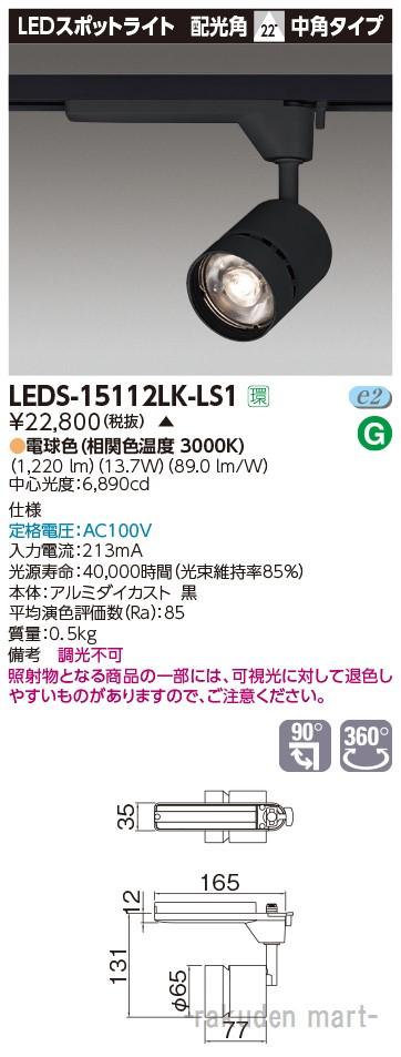 (キャッシュレス5%還元)(送料無料)東芝ライテック LEDS-15112LK-LS1 スポットライト1500黒塗