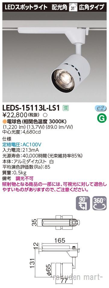 (送料無料)東芝ライテック LEDS-15113L-LS1 スポットライト1500白塗
