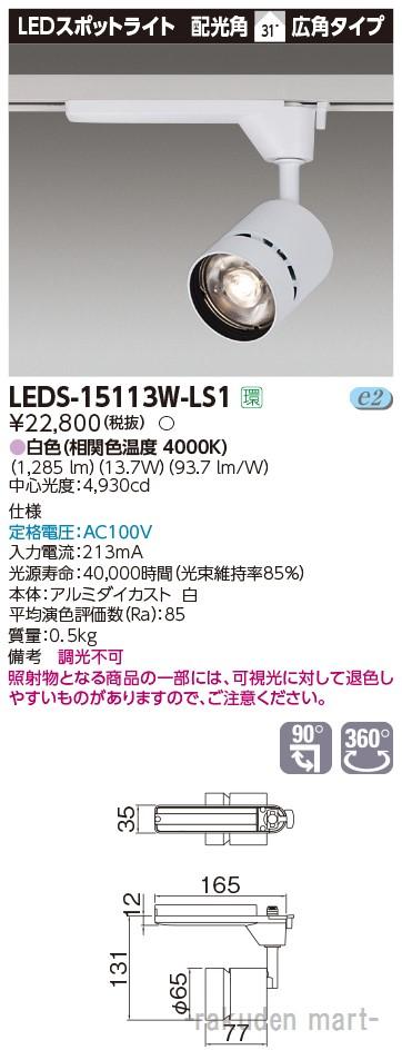 (キャッシュレス5%還元)(送料無料)東芝ライテック LEDS-15113W-LS1 スポットライト1500白塗
