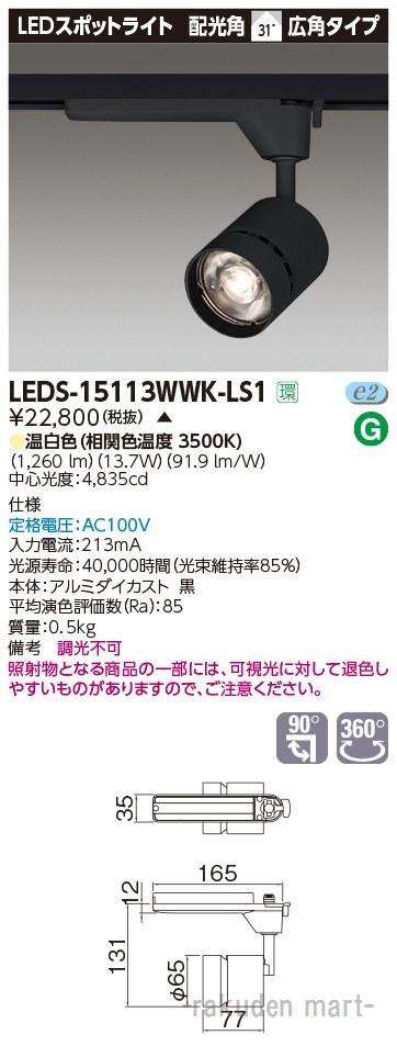 (キャッシュレス5%還元)(送料無料)東芝ライテック LEDS-15113WWK-LS1 スポットライト1500黒塗