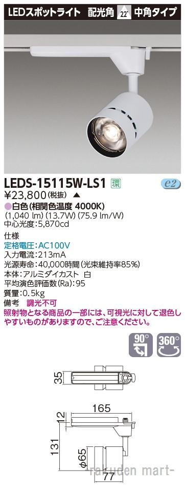 (キャッシュレス5%還元)(送料無料)東芝ライテック LEDS-15115W-LS1 スポットライト1500白塗