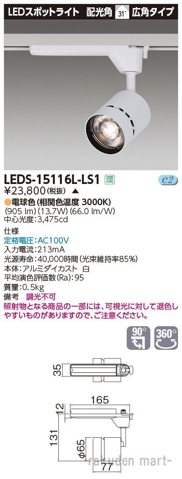 (キャッシュレス5%還元)(送料無料)東芝ライテック LEDS-15116L-LS1 スポットライト1500白塗