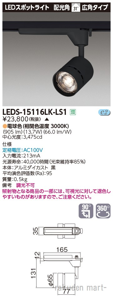 (キャッシュレス5%還元)(送料無料)東芝ライテック LEDS-15116LK-LS1 スポットライト1500黒塗