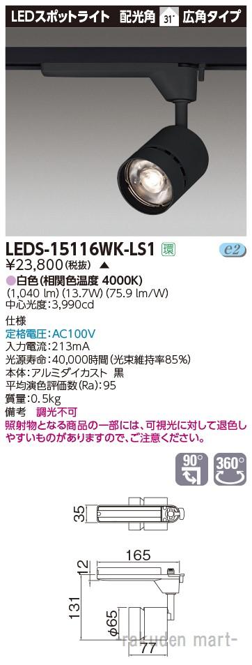 (キャッシュレス5%還元)(送料無料)東芝ライテック LEDS-15116WK-LS1 スポットライト1500黒塗