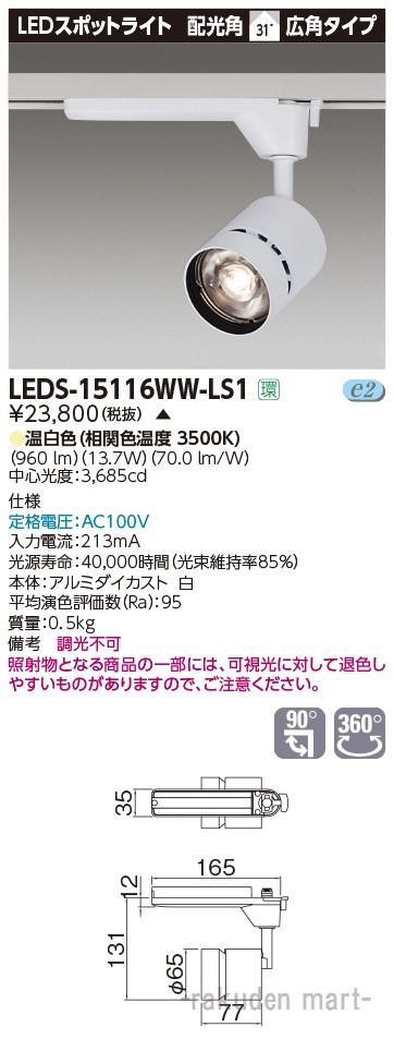 (キャッシュレス5%還元)(送料無料)東芝ライテック LEDS-15116WW-LS1 スポットライト1500白塗