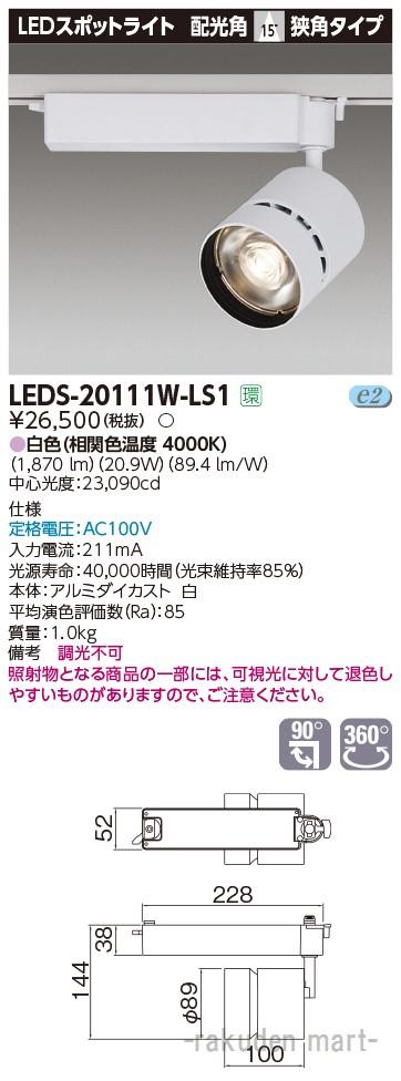 (送料無料)東芝ライテック LEDS-20111W-LS1 スポットライト2000白塗