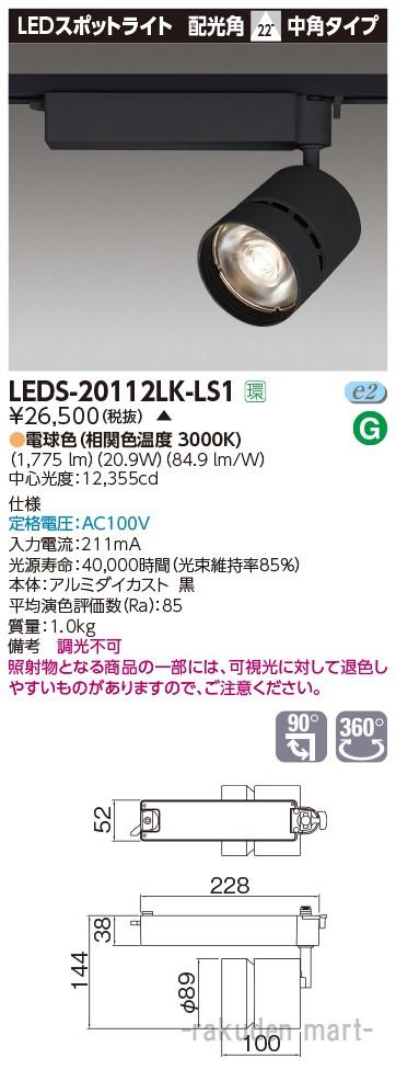 (キャッシュレス5%還元)(送料無料)東芝ライテック LEDS-20112LK-LS1 スポットライト2000黒塗