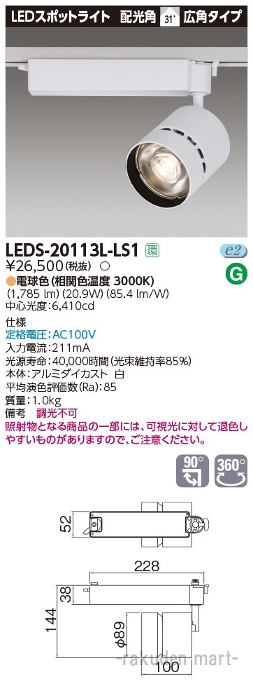 (送料無料)東芝ライテック LEDS-20113L-LS1 スポットライト2000白塗