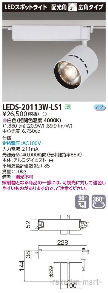 (送料無料)東芝ライテック LEDS-20113W-LS1 スポットライト2000白塗