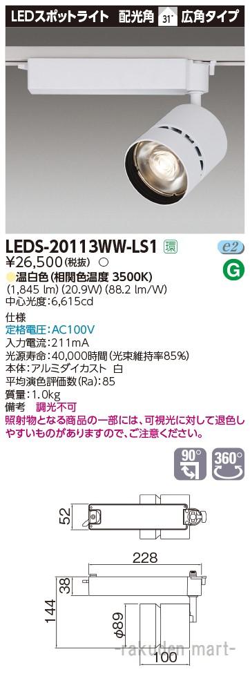 (キャッシュレス5%還元)(送料無料)東芝ライテック LEDS-20113WW-LS1 スポットライト2000白塗