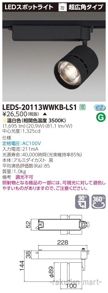 (キャッシュレス5%還元)(送料無料)東芝ライテック LEDS-20113WWKB-LS1 スポットライト黒色