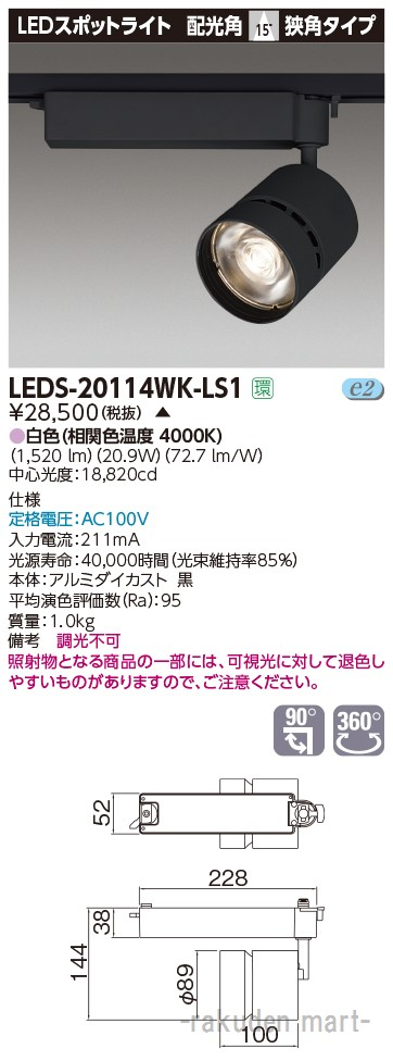 (キャッシュレス5%還元)(送料無料)東芝ライテック LEDS-20114WK-LS1 スポットライト2000黒塗