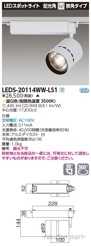 (キャッシュレス5%還元)(送料無料)東芝ライテック LEDS-20114WW-LS1 スポットライト2000白塗