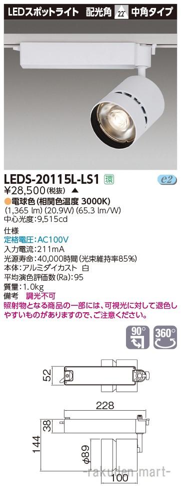 (キャッシュレス5%還元)(送料無料)東芝ライテック LEDS-20115L-LS1 スポットライト2000白塗