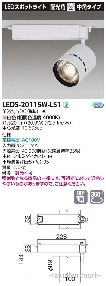 (キャッシュレス5%還元)(送料無料)東芝ライテック LEDS-20115W-LS1 スポットライト2000白塗