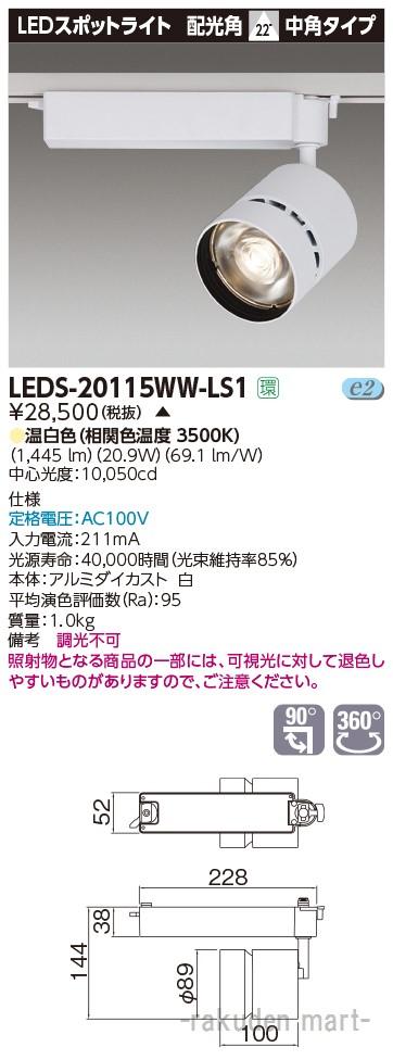 (送料無料)東芝ライテック LEDS-20115WW-LS1 スポットライト2000白塗
