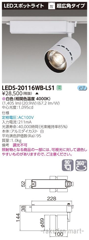 (送料無料)東芝ライテック LEDS-20116WB-LS1 スポットライト白色