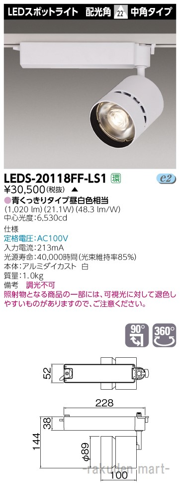 (送料無料)東芝ライテック LEDS-20118FF-LS1 スポットライト2000白塗鮮魚用