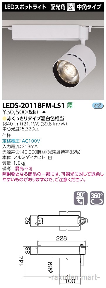 (送料無料)東芝ライテック LEDS-20118FM-LS1 スポットライト2000白塗精肉用
