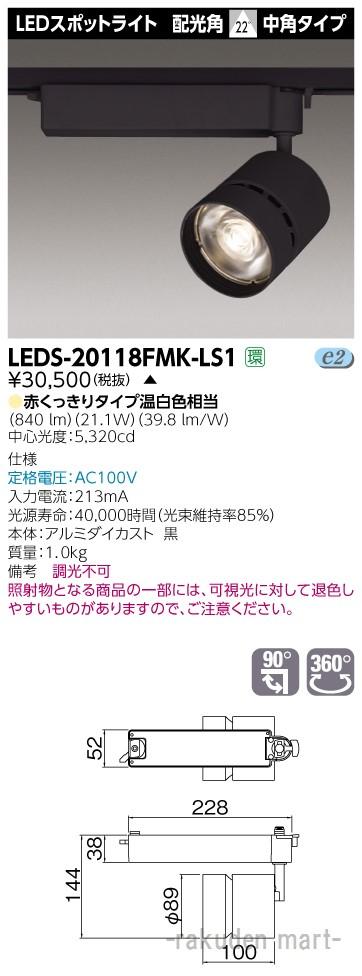 (送料無料)東芝ライテック LEDS-20118FMK-LS1 スポットライト2000黒塗精肉用